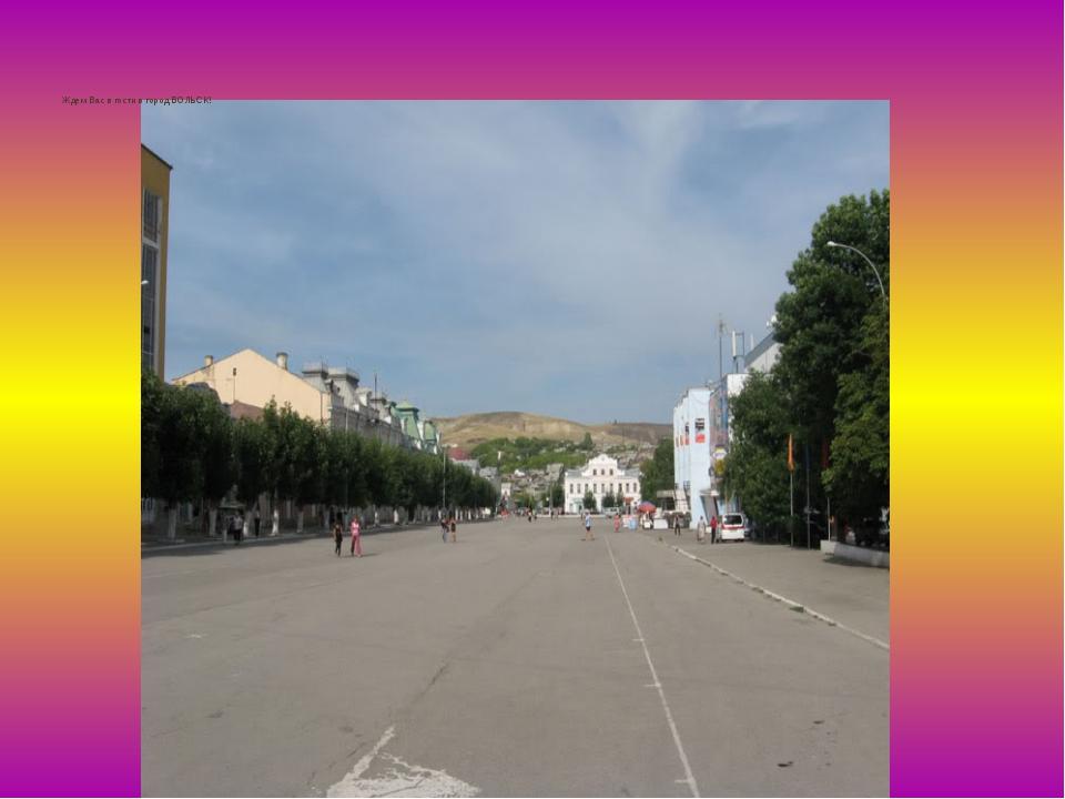 Ждем Вас в гости в город ВОЛЬСК!