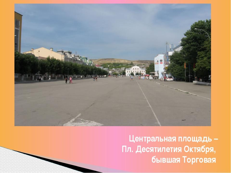 Центральная площадь – Пл. Десятилетия Октября, бывшая Торговая