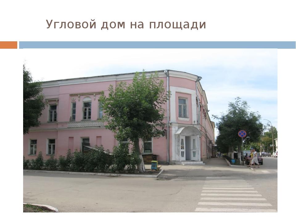 Угловой дом на площади