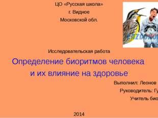 ЦО «Русская школа» г. Видное Московской обл. Исследовательская работа Определ
