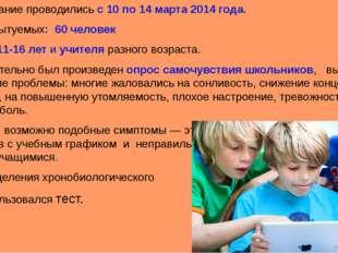Исследование проводились с 10 по 14 марта 2014 года. Всего испытуемых: 60 чел