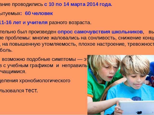 Исследование проводились с 10 по 14 марта 2014 года. Всего испытуемых: 60 чел...