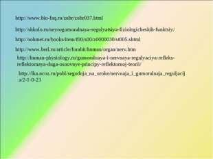 http://www.bio-faq.ru/zubr/zubr037.html http://shkolo.ru/neyrogumoralnaya-reg