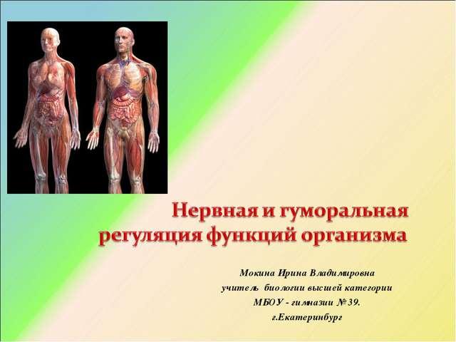 Мокина Ирина Владимировна учитель биологии высшей категории МБОУ - гимназии №...