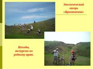 Походы, экскурсии по родному краю. Экологический лагерь «Бригантина»