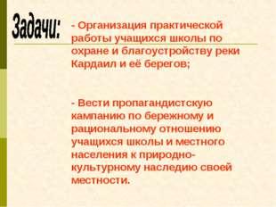 - Организация практической работы учащихся школы по охране и благоустройству