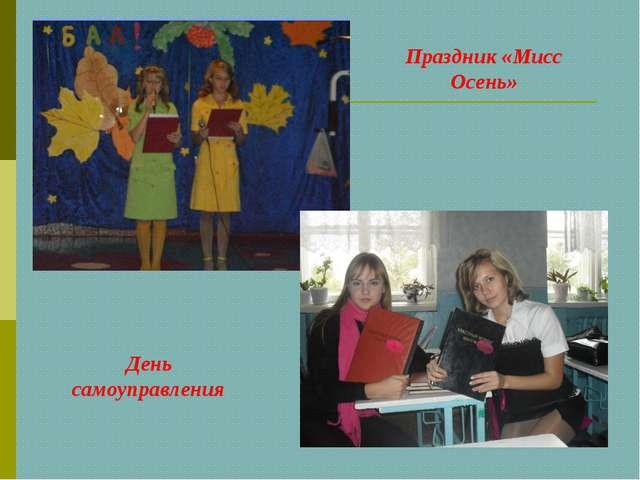Праздник «Мисс Осень» День самоуправления