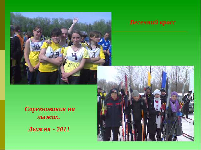 Весенний кросс Соревнования на лыжах. Лыжня - 2011