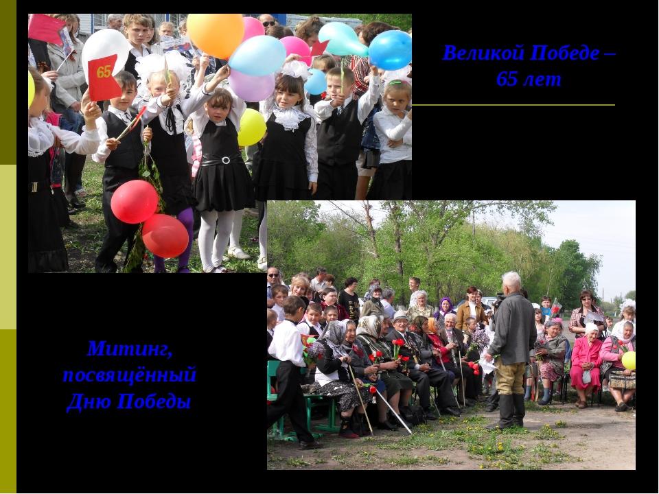 Великой Победе – 65 лет Митинг, посвящённый Дню Победы