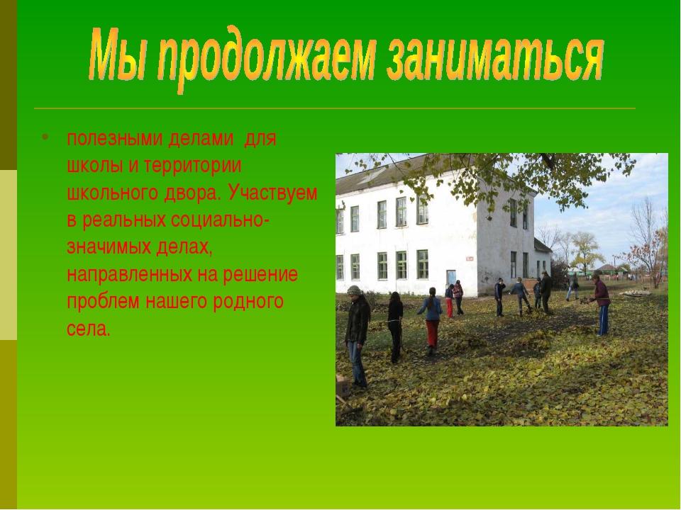 полезными делами для школы и территории школьного двора. Участвуем в реальных...