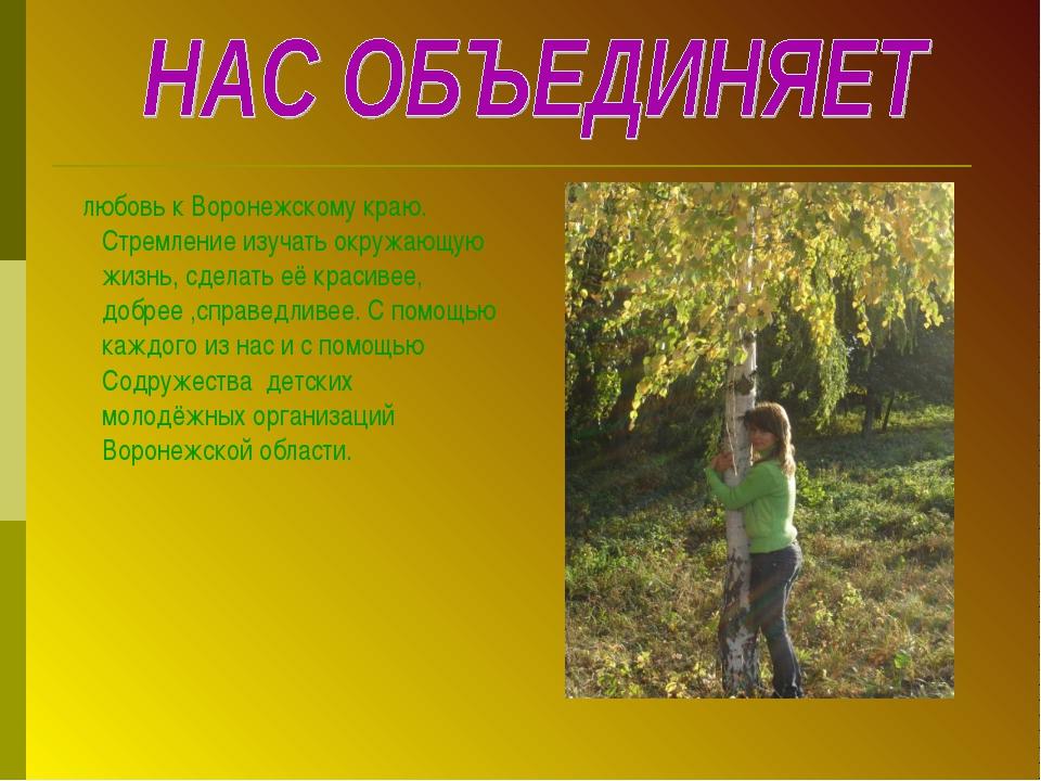 любовь к Воронежскому краю. Стремление изучать окружающую жизнь, сделать её...