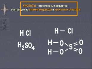 КИСЛОТЫ – это сложные вещества, состоящие из атомов водорода и кислотных оста