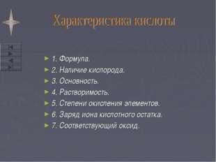 1. Формула. 2. Наличие кислорода. 3. Основность. 4. Растворимость. 5. Степени