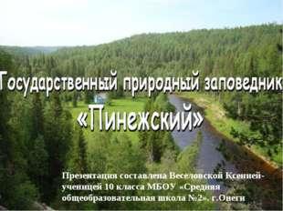 Презентация составлена Веселовской Ксенией- ученицей 10 класса МБОУ «Средняя
