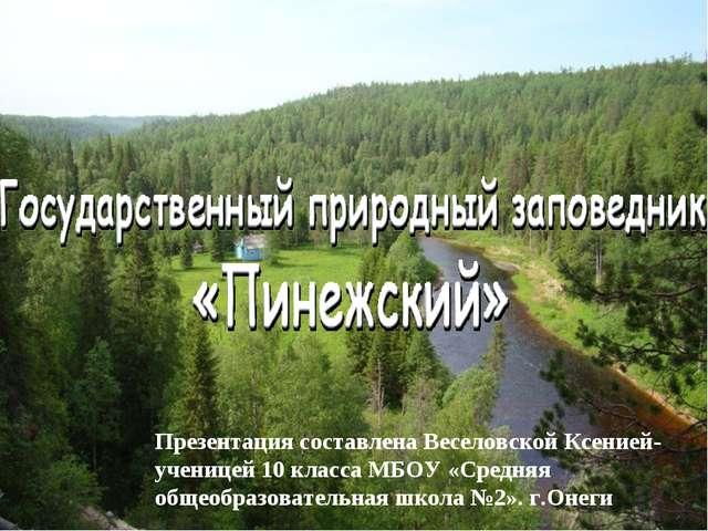 Презентация составлена Веселовской Ксенией- ученицей 10 класса МБОУ «Средняя...
