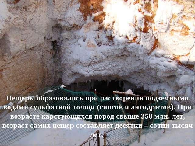 Пещеры образовались при растворении подземными водами сульфатной толщи (гипсо...