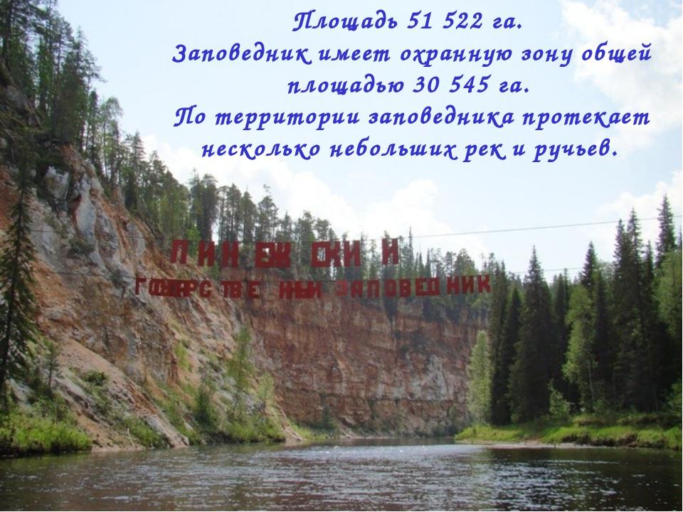 Площадь 51 522 га. Заповедник имеет охранную зону общей площадью 30 545 га. П...