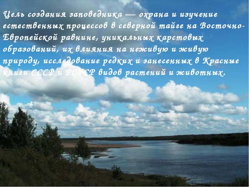 Цель создания заповедника — охрана и изучение естественных процессов в северн...