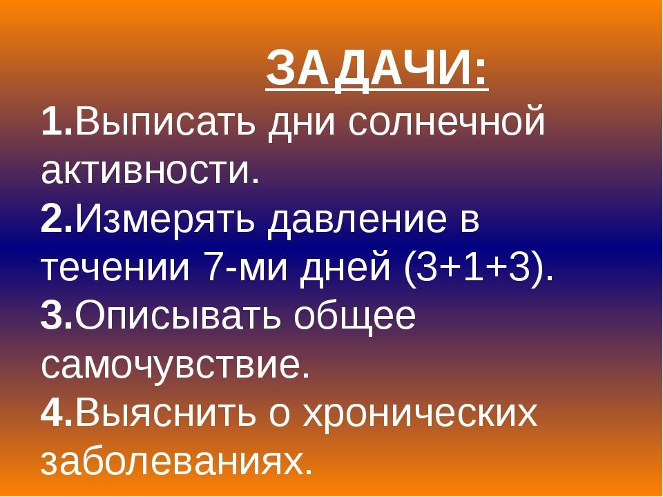 ЗАДАЧИ: 1.Выписать дни солнечной активности. 2.Измерять давление в течении 7...