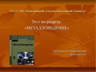 ГБОУ СПО «Новотроицкий сельскохозяйственный техникум» Тест по разделу: «МЕТАЛ