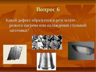 Вопрос 6 Какой дефект образуется в результате резкого нагрева или охлаждения