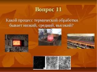 Вопрос 11 Какой процесс термической обработки бывает низкий, средний, высокий?