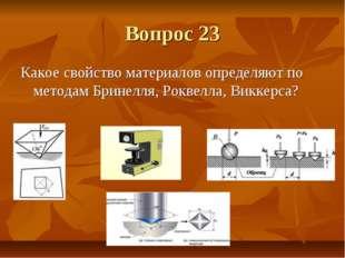Вопрос 23 Какое свойство материалов определяют по методам Бринелля, Роквелла,
