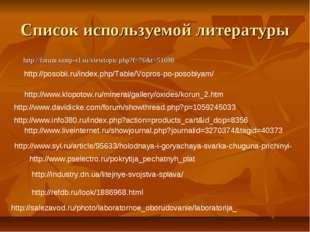 Список используемой литературы http://forum.samp-vl.su/viewtopic.php?f=76&t=5