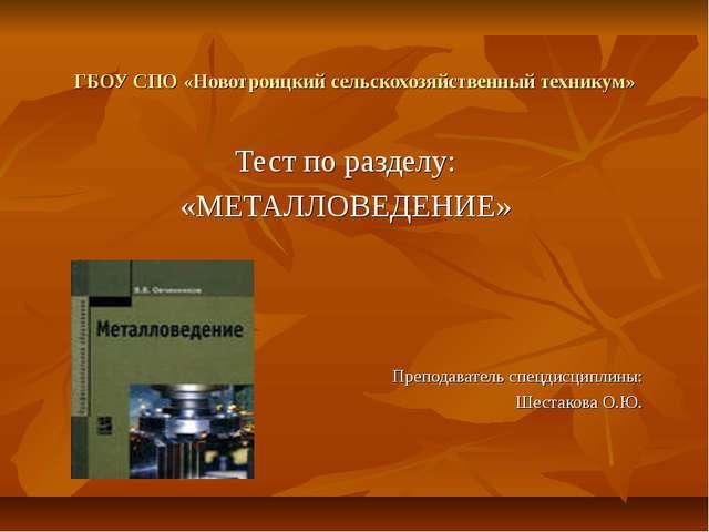 ГБОУ СПО «Новотроицкий сельскохозяйственный техникум» Тест по разделу: «МЕТАЛ...