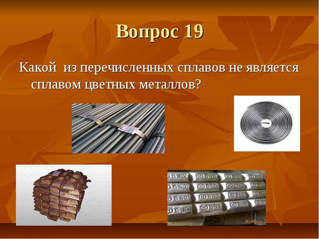 Вопрос 19 Какой из перечисленных сплавов не является сплавом цветных металлов?