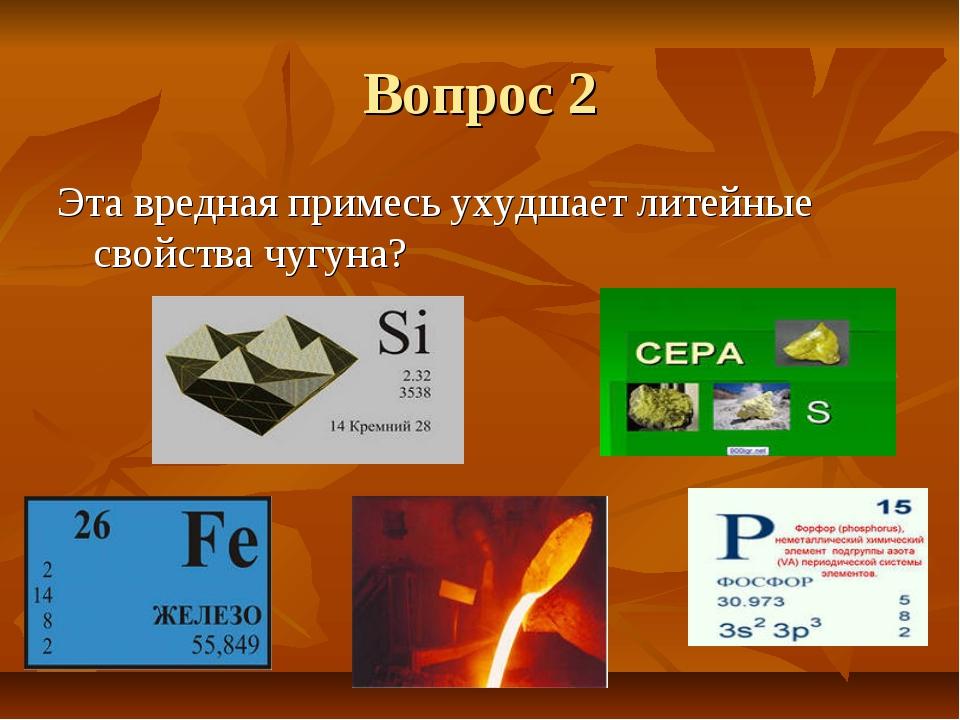 Вопрос 2 Эта вредная примесь ухудшает литейные свойства чугуна?