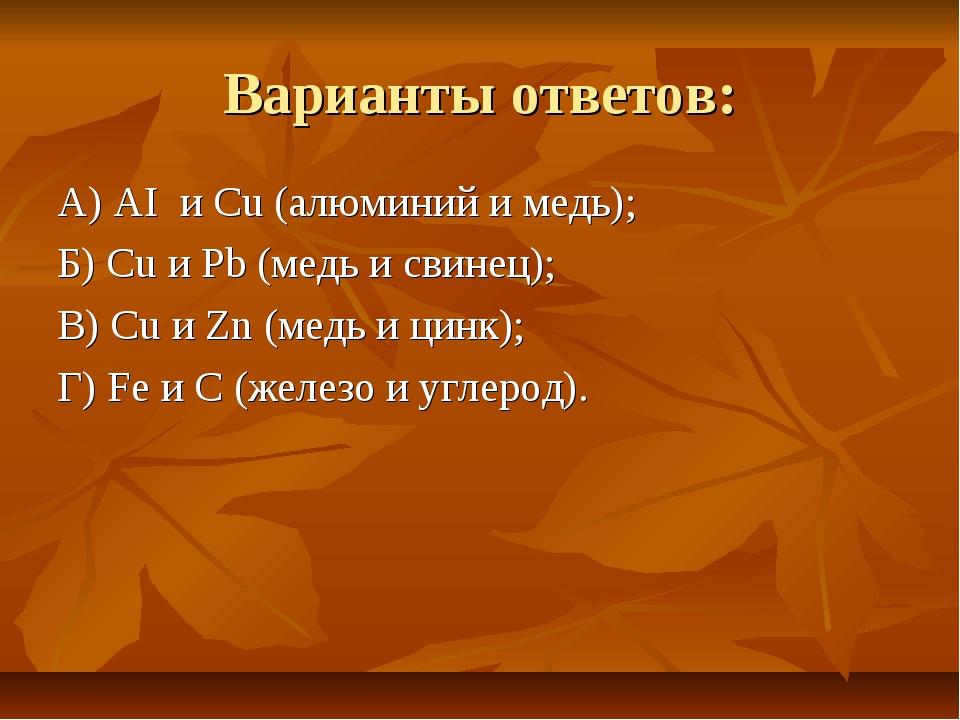 Варианты ответов: А) AI и Сu (алюминий и медь); Б) Сu и Pb (медь и свинец); В...