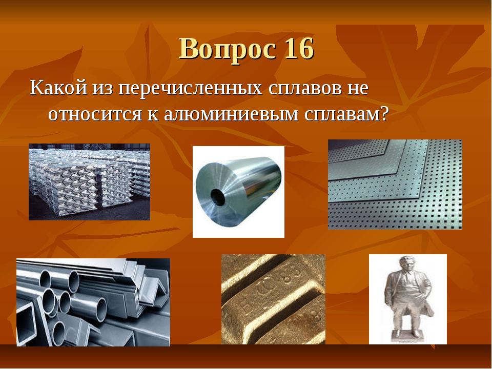 Вопрос 16 Какой из перечисленных сплавов не относится к алюминиевым сплавам?