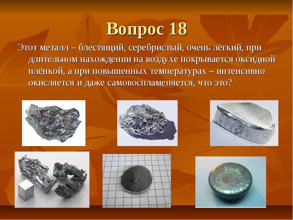Вопрос 18 Этот металл – блестящий, серебристый, очень лёгкий, при длительном...