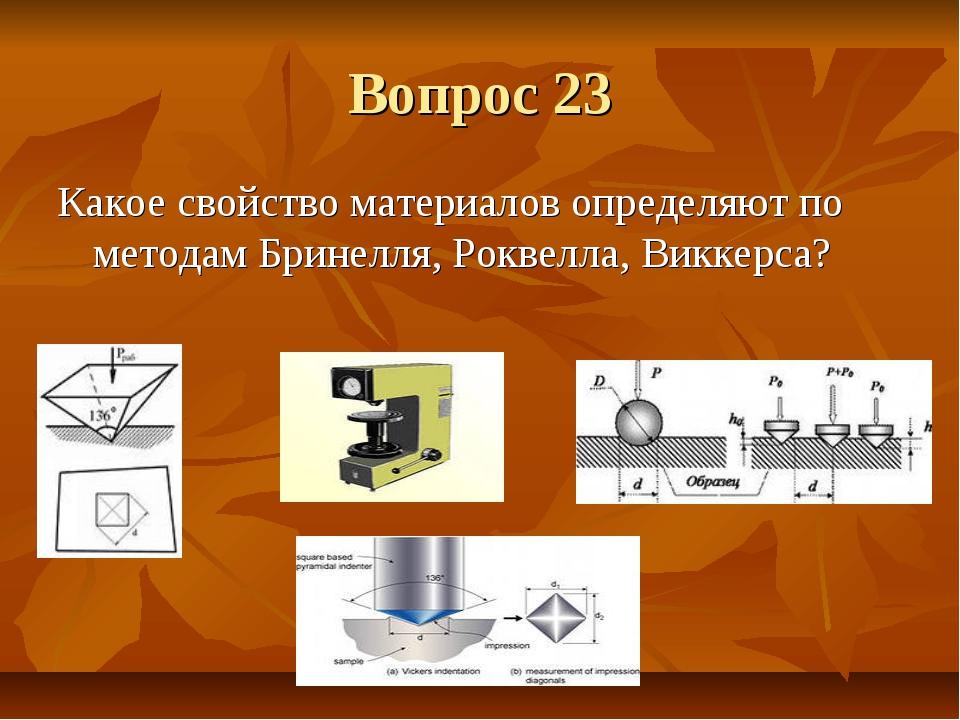 Вопрос 23 Какое свойство материалов определяют по методам Бринелля, Роквелла,...