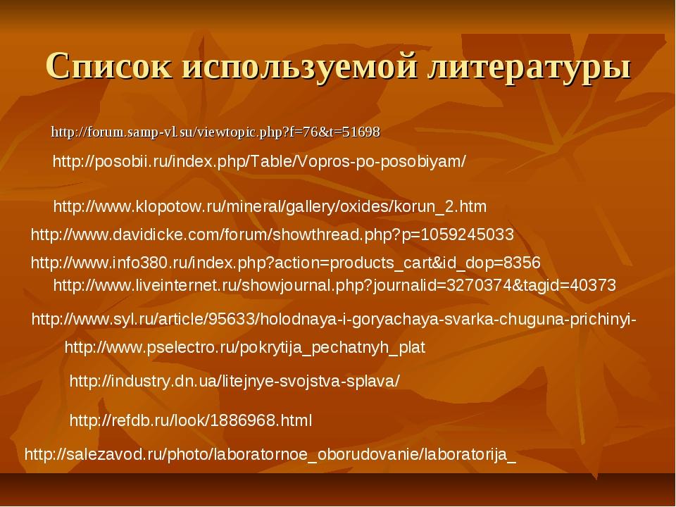 Список используемой литературы http://forum.samp-vl.su/viewtopic.php?f=76&t=5...