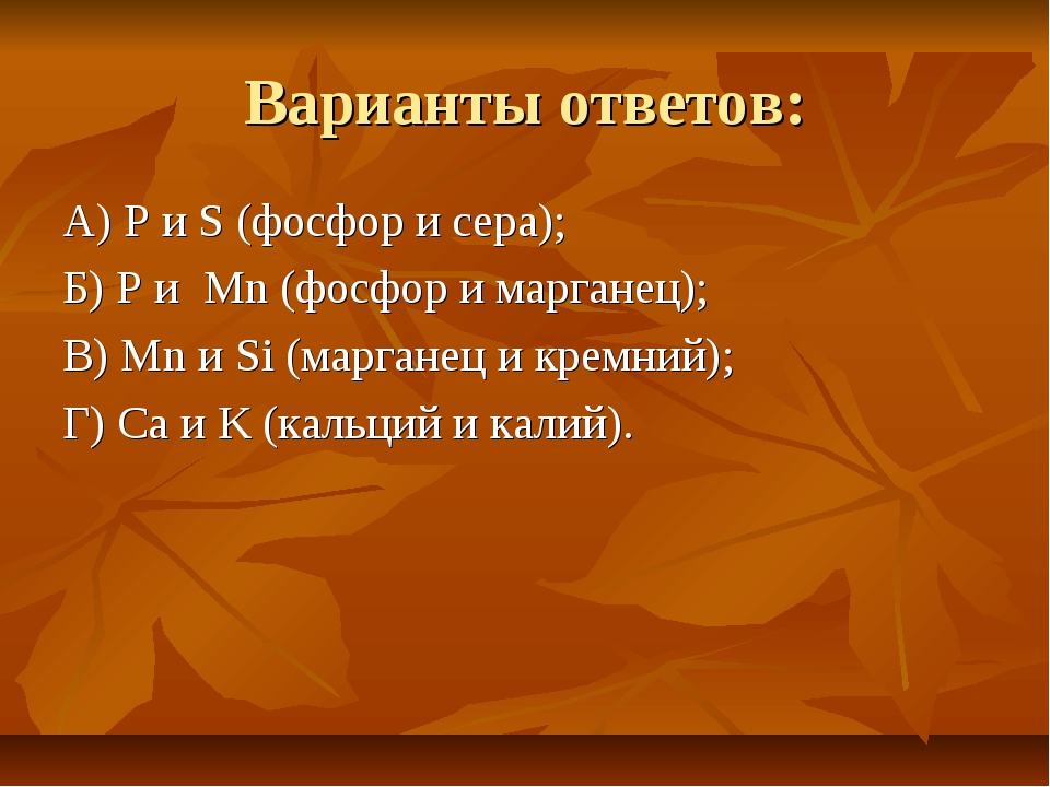 Варианты ответов: А) P и S (фосфор и сера); Б) Р и Мn (фосфор и марганец); В)...