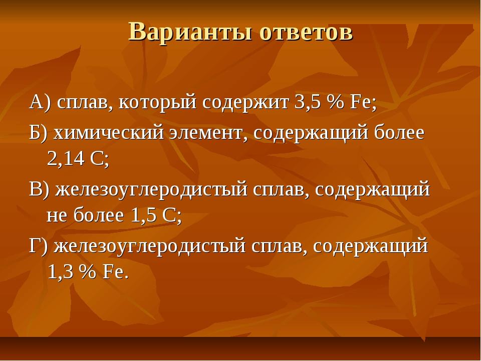 Варианты ответов А) сплав, который содержит 3,5 % Fe; Б) химический элемент,...