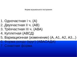Форма музыкального построения: 1. Одночастная I ч. (А) 2. Двухчастная II ч. (