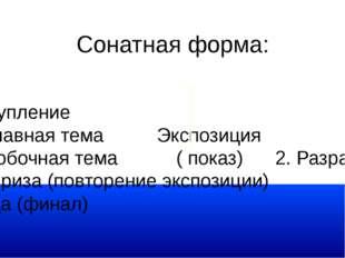 Сонатная форма: 1. вступление а) главная тема Экспозиция б) побочная тема ( п