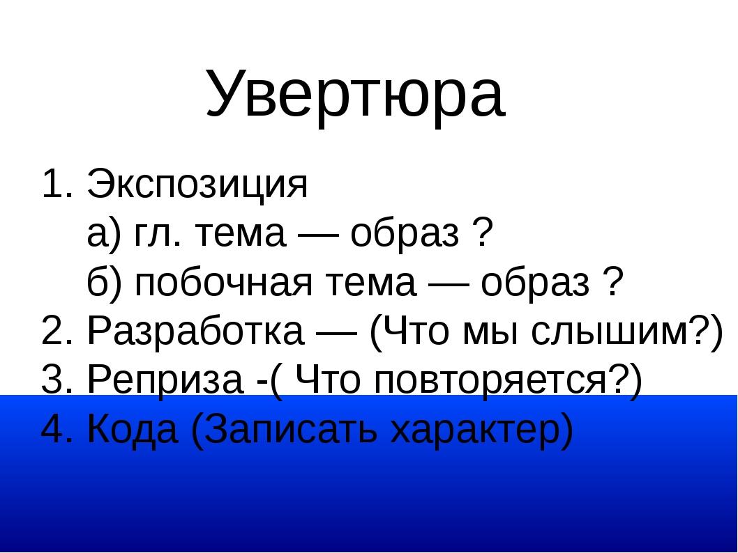 Увертюра 1. Экспозиция а) гл. тема — образ ? б) побочная тема — образ ? 2. Ра...