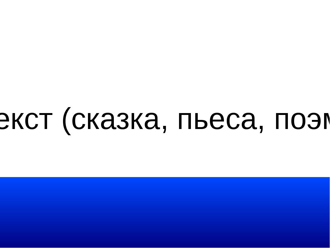 Либретто — литературный текст (сказка, пьеса, поэма и т.д.) к опере или балету
