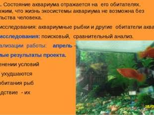 Гипотеза. Состояние аквариума отражается на его обитателях. Предположим, что