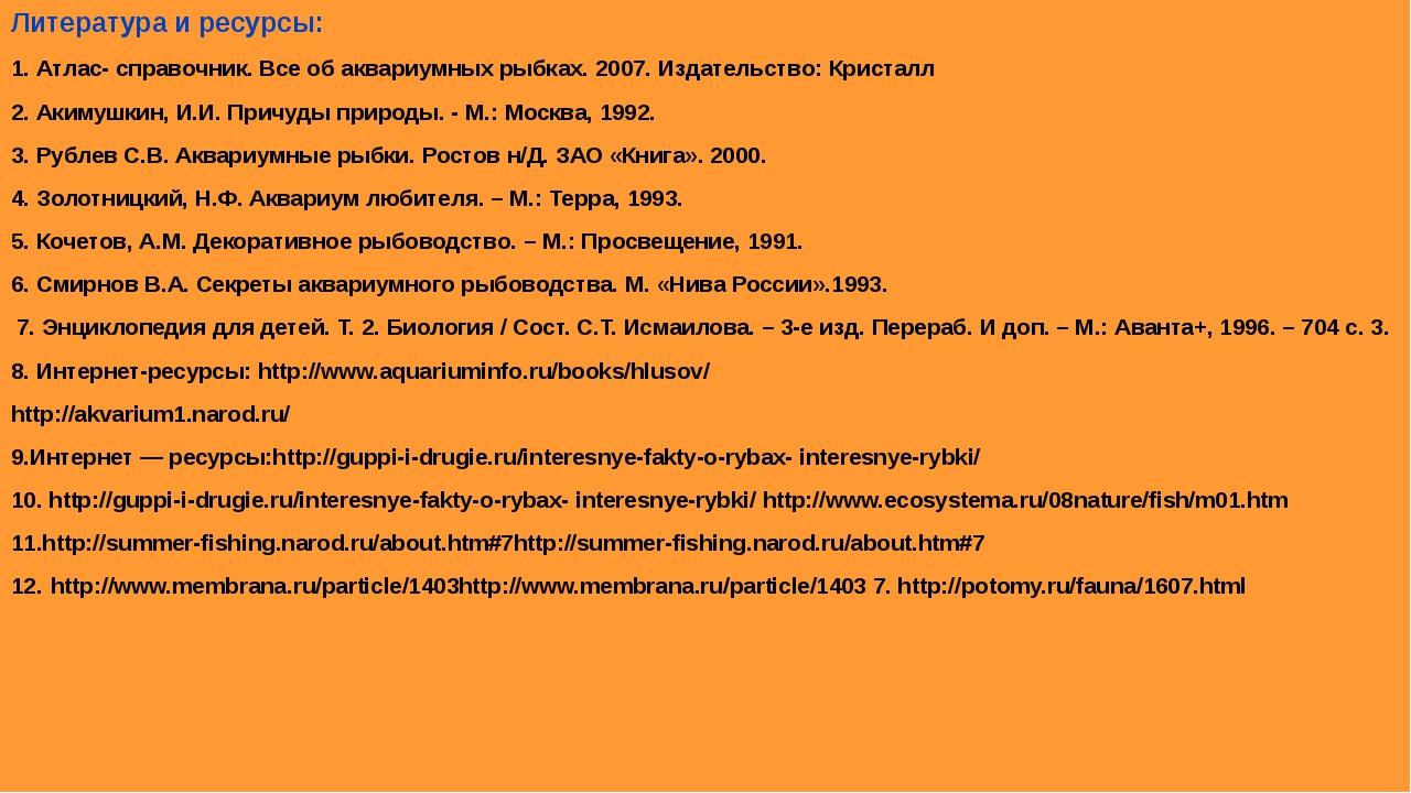 Литература и ресурсы: 1. Атлас- справочник. Все об аквариумных рыбках. 2007....