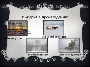 В романе «Евгений Онегин» не последнее место занимают образы природы, особенн
