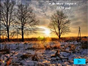 Выберите произведение: Зимнее утро ЕВГЕНИЙ ОНЕГИН ЗИМНИЙ ВЕЧЕР ЗИМНЯЯ ДОРОГА