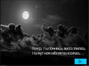 Вечор, ты помнишь, вьюга злилась, На мутном небе мгла носилась …