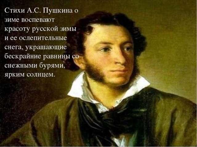 Стихи А.С. Пушкина о зиме воспевают красоту русской зимы и ее ослепительные с...