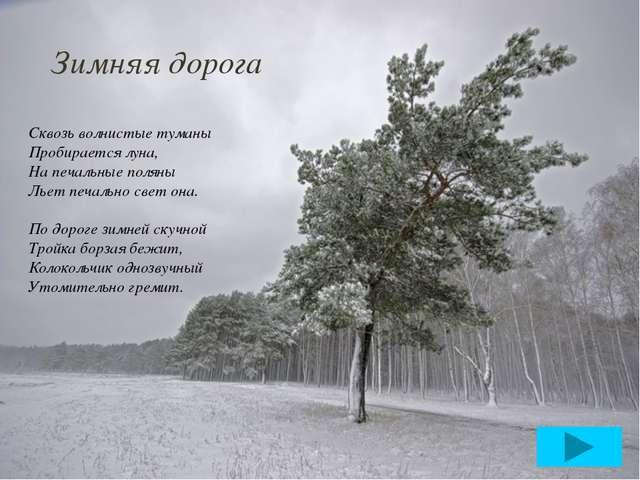 Ни огня, ни чёрной хаты … Глушь и снег … Навстречу мне Только версты полосаты...