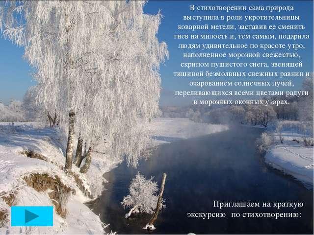 В стихотворении сама природа выступила в роли укротительницы коварной метели,...